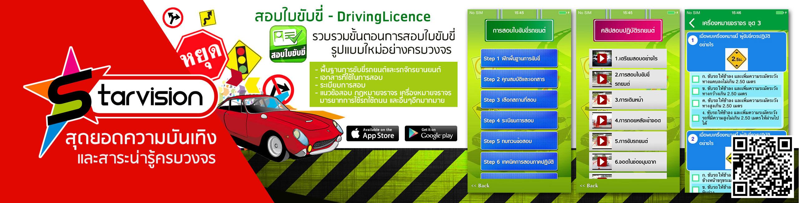 สอบใบขับขี่ 2562